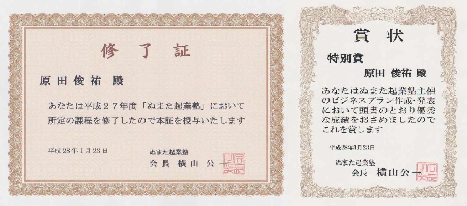 1453775802.JPG